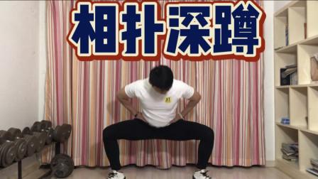 刘教练教你健身 强肾必练动作,每天5分钟100个相扑深蹲,让你的前列腺越来越好