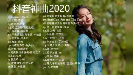 2020音乐热歌排行榜,近期好听流行音乐推荐30首