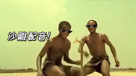 四川方言:两个非洲黑娃为了喝水闹笑话,配上四川话笑得肚儿痛!