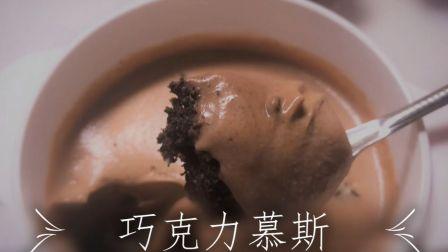 【巧克力慕斯】不用 吉利丁片的慕斯,好吃到!!
