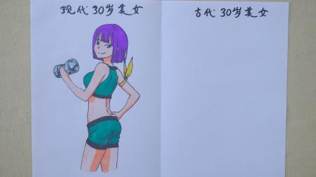 """用2幅漫画展示,古代与现代美女到了30岁的区别,""""差距""""真大!"""