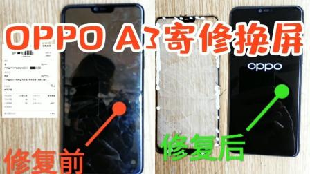 OPPO A3 A5 A7 A9 寄修更换外屏  肇庆快讯通讯  专业更换外屏 手机寄修 激光拆框 激光拆机 激光换屏 手机维修 拆更换液晶 更换总成 视频教程