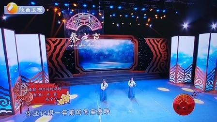 秦腔《柳河湾的新娘 三滴血》2段