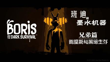 【小握解说】《鲍里斯与黑暗生存》第1天:班迪和墨水机器兄弟篇