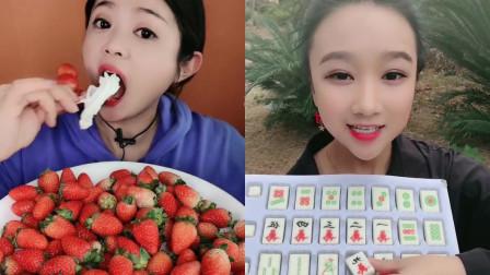 美女小姐姐直播吃草莓,蘸上奶油酱,一口一个超过瘾