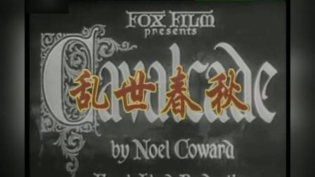 豆瓣评分最低的奥斯卡最佳影片《乱世春秋》,1933年