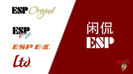 重兽测评-闲侃 ESP Guitar