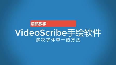 教会你为Videoscribe添加更多中文字体,让你的手绘动画更完美