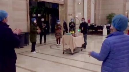 支援武汉的医疗队员过生日,没有蛋糕怎么办?队员们从酒店借来了蛋糕模型