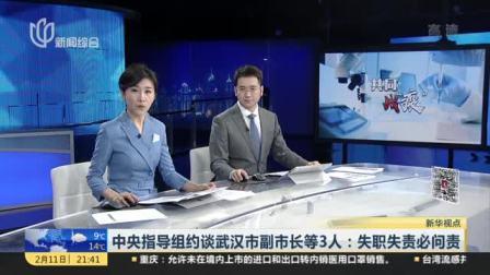 关注!中央指导组约谈武汉市副市长等3人:失职失责必问责