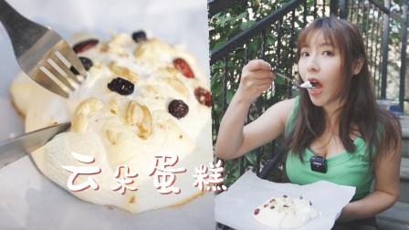 只要有手就可以做的超简单「云朵蛋糕」,蓬松绵密比棉花糖还轻软