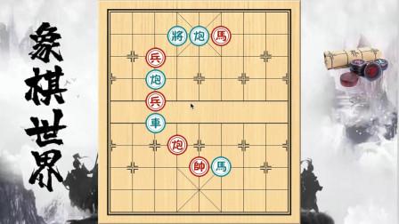 象棋排局锻炼攻杀技术 棋友们看后棋力大涨