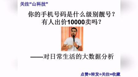 大数据分析,你的手机号码是什么级别靓号?有人出价10000卖吗?
