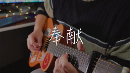 吉他弹唱《奉献》献给奋战在一线的白衣天使们