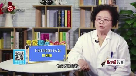月经几天后是危险期?专家告诉,用安全期避孕十分危险!