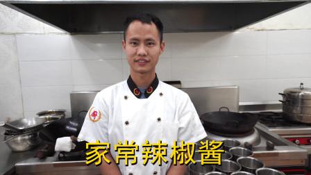 """厨师长教你:""""家常辣椒酱""""的做法,鲜辣且回味无穷,先收藏了"""