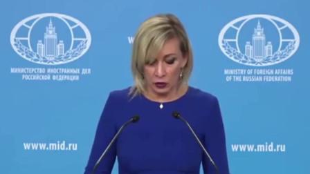 俄外交部发言人用中文为中国加油