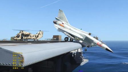 GTA5: 歼10战斗机在航母上还会这一招