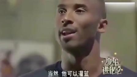 科比提起姚明就来气:他随便一个投篮,我要跳起来才能做到!