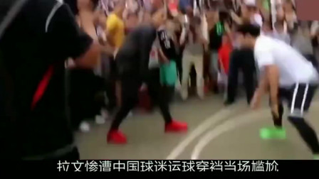 扣篮王拉文单挑中国球迷,被他直接运球穿裆,拉文当场尴尬!