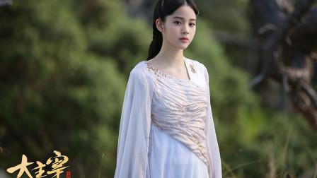 《北灵少年志之大主宰》王源、欧阳娜娜,原声出演!演技让人惊喜