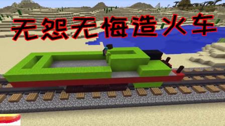 我的世界奇思妙想 无怨无悔造火车 被自己感动到了!