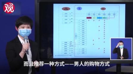 """天津疾控专家张颖:推荐""""男人的购物方式"""""""