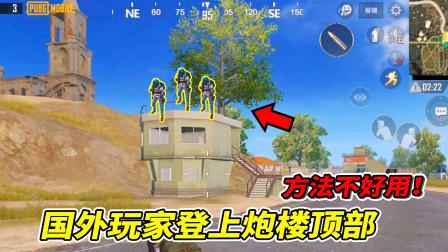 刺激战场:用冰鸡蛋登陆炮楼顶部,发现国外的方法不好用!
