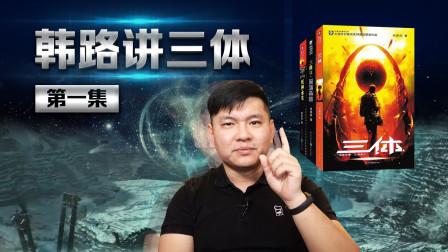 韩路讲三体(1)——52分钟详细版