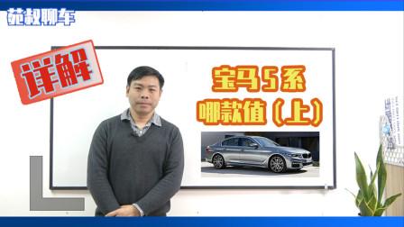 进口、国产、标轴、长轴怎么选?这条视频让你明明白白买宝马5系(上)