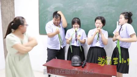 学霸王小九短剧学生挑战吃大葱赢绝地求生装备没想被女同学一口气吃完太逗了