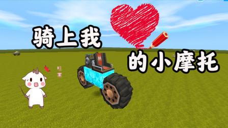 迷你世界:悠悠教你如何快速制作钻石摩托车!超级无敌炫酷!