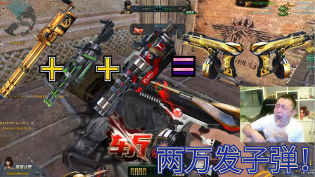 生死狙击罗修:史上子弹最多的手枪!加特林都看傻了!追着母体刀
