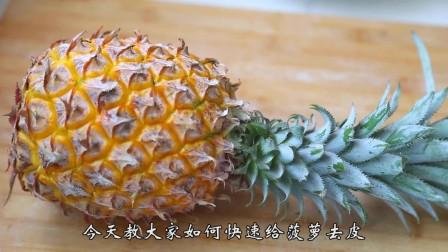 科学方法削菠萝皮,每次买2个,老妈再也不担心我不会吃菠萝
