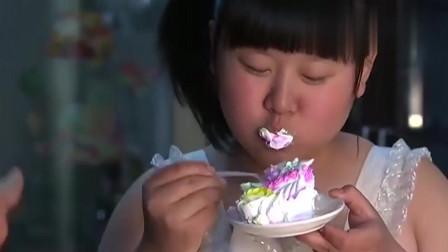 胖女孩减肥成功,一年没有吃蛋糕,生日当天全都给补回来了