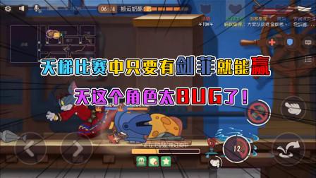 猫和老鼠手游:天梯比赛中只要有剑菲就能赢,这个角色太BUG了!