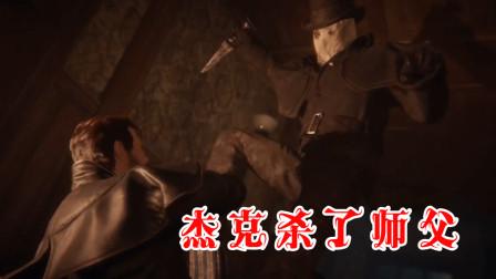 开膛手杰克1:杰克欺师灭祖,下手杀自己的师父!这个刺客太狠了