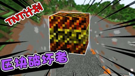 我的世界TNT计划:区块破坏者,能秒杀废弃矿井?