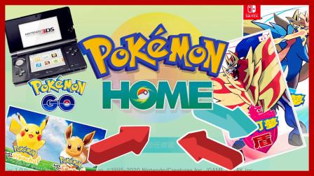 【XY小源】使用Pokemon Home 把 3DS 以及其他版本的宝可梦导入剑盾