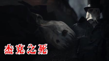 开膛手杰克大结局:杰克在疯人院被刺客杀死,至死都没脱下面具