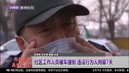哈尔滨:无通行证硬闯防疫卡点,男子驾车撞飞工作人员,监控曝光