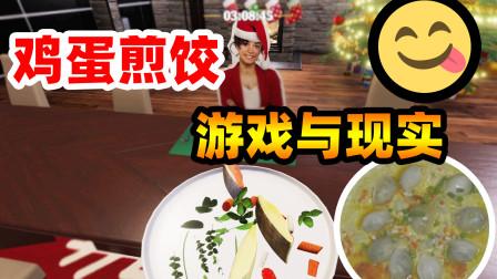 烹饪模拟器:地瓜哥厨艺的巅峰之作,鸡蛋煎饺在游戏里是啥样的?