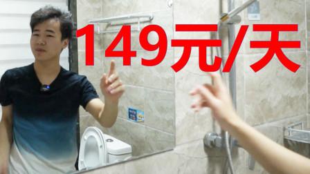 酒店Vlog 149元每日的酒店是怎样的 新人渣作