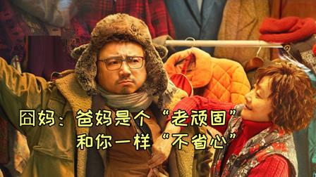 2分钟看电影《囧妈》:那些顽固不化的爸妈,和他们顽固的孩子!春节你回家了吗?