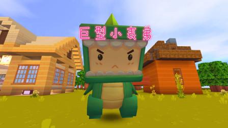 迷你世界:小表弟初次到天天村,被小伙伴们误认为是巨型怪物