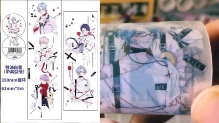 【初酒】手帐胶带开箱【偶像活动手绘周边自制食玩.借题】