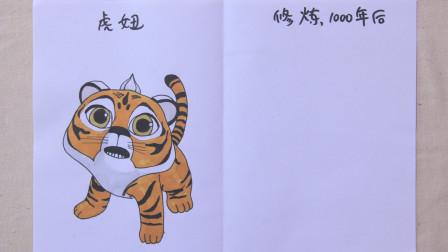 漫画《熊出没》虎妞修炼1000年的模样,越活越漂亮,1000岁职业很伟大