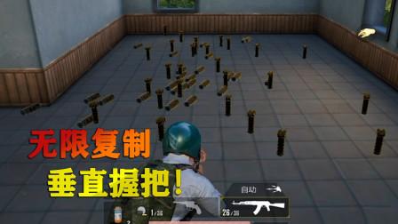 和平精英:垂直握把和枪口补偿器有隐藏属性?可以无限复制!
