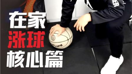 老胡篮球课堂:一颗篮球,几个动作,帮你在家提升核心力量!