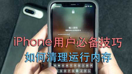 iPhone用户必备技巧:如何清理运行内存 ?